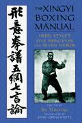 xingyi-box